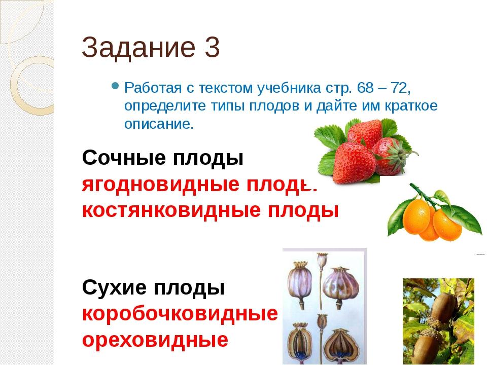 Задание 3 Работая с текстом учебника стр. 68 – 72, определите типы плодов и д...