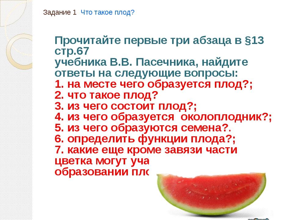 Задание 1 Что такое плод? Прочитайте первые три абзаца в §13 стр.67 учебника...