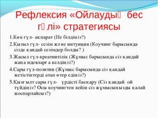 Рефлексия «Ойлаудың бес гүлі» стратегиясы 1.Көк гүл- ақпарат (Не білдіңіз?) 2
