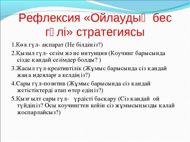 Рефлексия «Ойлаудың бес гүлі» стратегиясы 1.Көк гүл- ақпарат (Не білдіңіз?) 2...