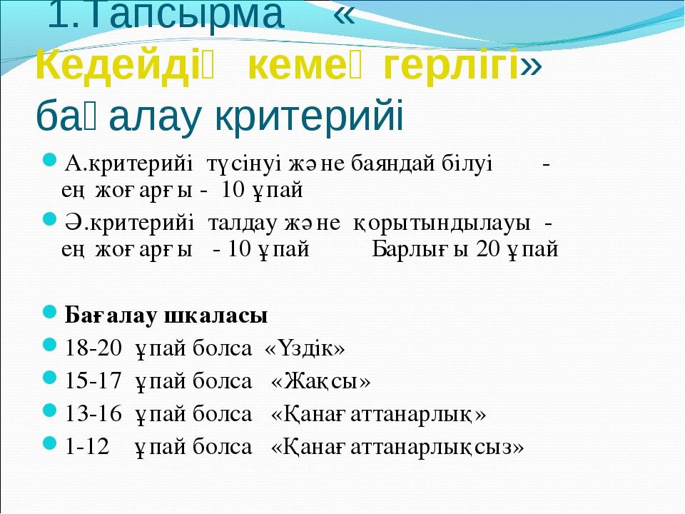1.Тапсырма «Кедейдің кемеңгерлігі» бағалау критерийі А.критерийі түсінуі жән...