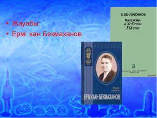 Жауабы: Ермұхан Бекмаханов Ашық сабақтар