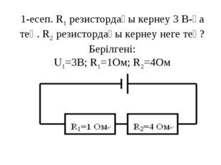 1-есеп. R1 резистордағы кернеу 3 В-қа тең. R2 резистордағы кернеу неге тең? Б
