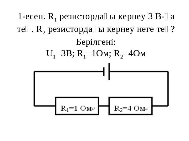 1-есеп. R1 резистордағы кернеу 3 В-қа тең. R2 резистордағы кернеу неге тең? Б...