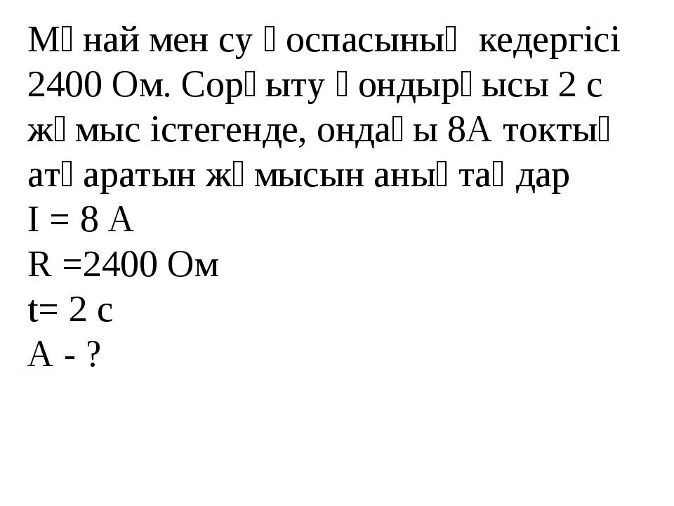 Мұнай мен су қоспасының кедергісі 2400 Ом. Сорғыту қондырғысы 2 с жұмыс істег...