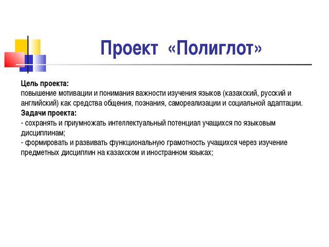 Проект «Полиглот» Цель проекта: повышение мотивации и понимания важности изуч...