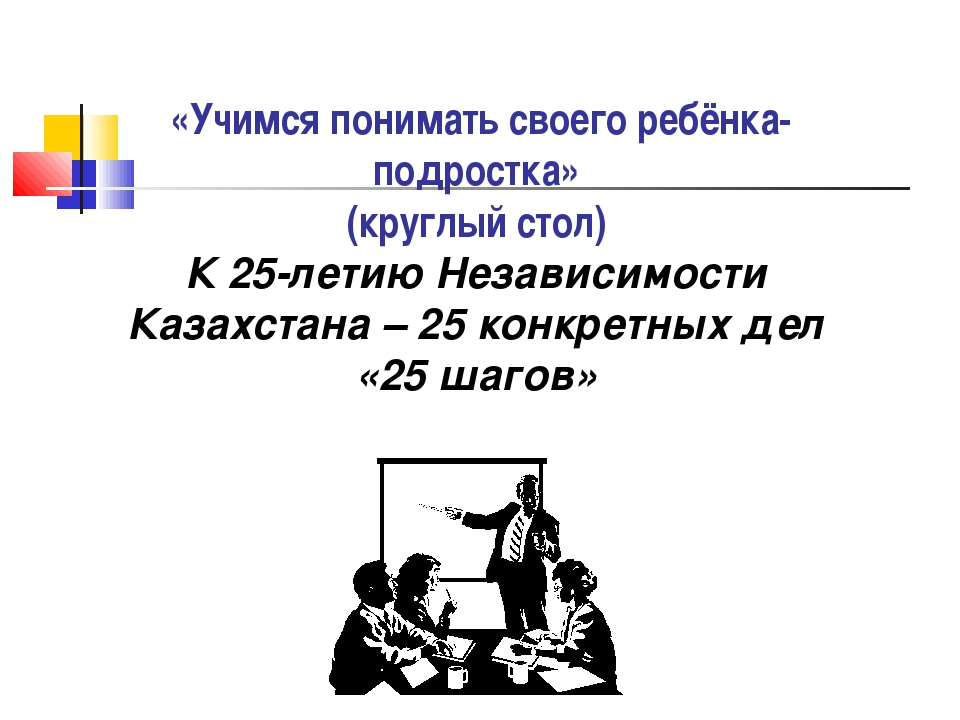 «Учимся понимать своего ребёнка-подростка» (круглый стол) К 25-летию Независ...