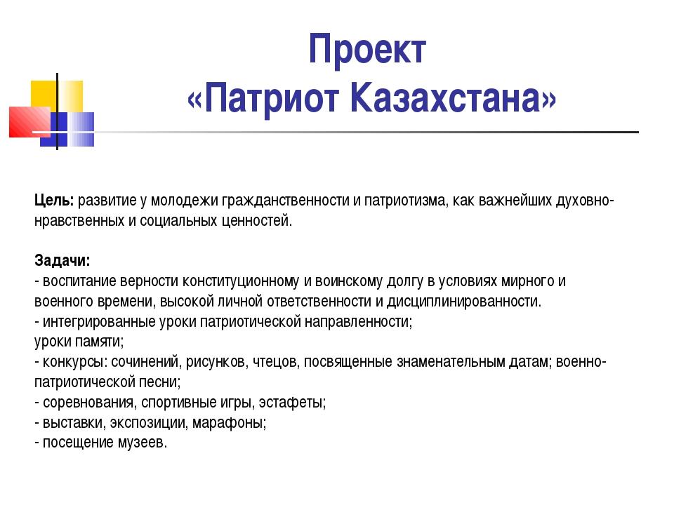 Проект «Патриот Казахстана» Цель: развитие у молодежи гражданственности и пат...
