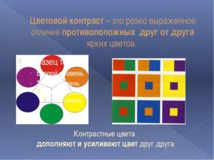 Цветовой контраст – это резко выраженное отличие противоположных друг от друг