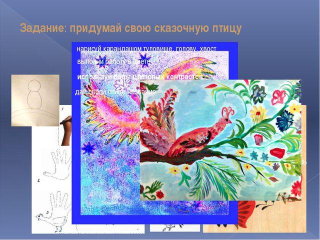 Задание: придумай свою сказочную птицу используй пары цветовых контрастов нар...
