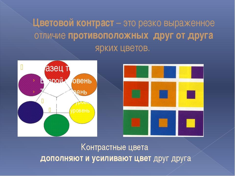 Цветовой контраст – это резко выраженное отличие противоположных друг от друг...