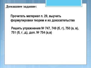 Домашнее задание: Прочитать материал п. 29, выучить формулировки теорем и их
