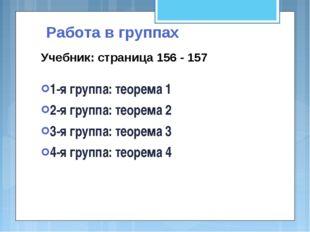 1-я группа: теорема 1 2-я группа: теорема 2 3-я группа: теорема 3 4-я группа: