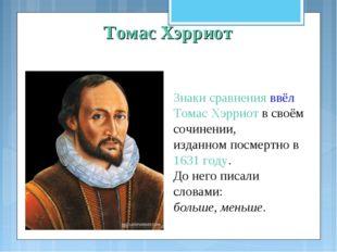 Томас Хэрриот Знаки сравненияввёлТомас Хэрриотв своём сочинении, изданном