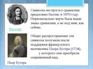 Валлис Символы нестрогого сравнения предложилВаллисв1670 году. Первоначаль