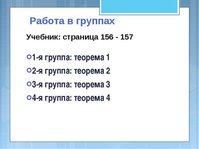 1-я группа: теорема 1 2-я группа: теорема 2 3-я группа: теорема 3 4-я группа:...