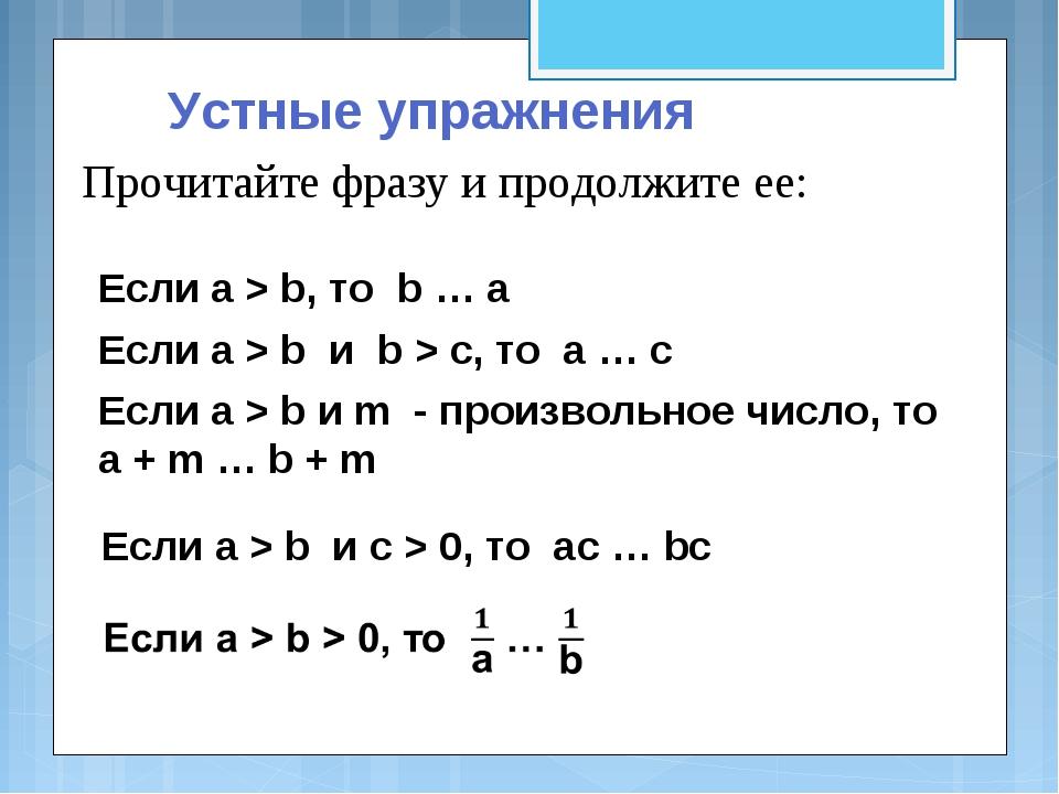 Устные упражнения Прочитайте фразу и продолжите ее: Если a > b, то b … a Если...