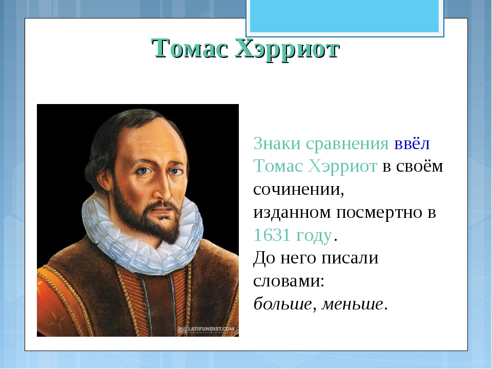 Томас Хэрриот Знаки сравненияввёлТомас Хэрриотв своём сочинении, изданном...