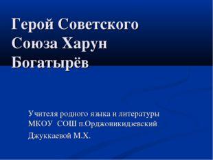 Учителя родного языка и литературы МКОУ СОШ п.Орджоникидзевский Джуккаевой М.