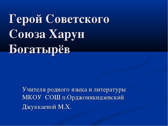 Учителя родного языка и литературы МКОУ СОШ п.Орджоникидзевский Джуккаевой М....