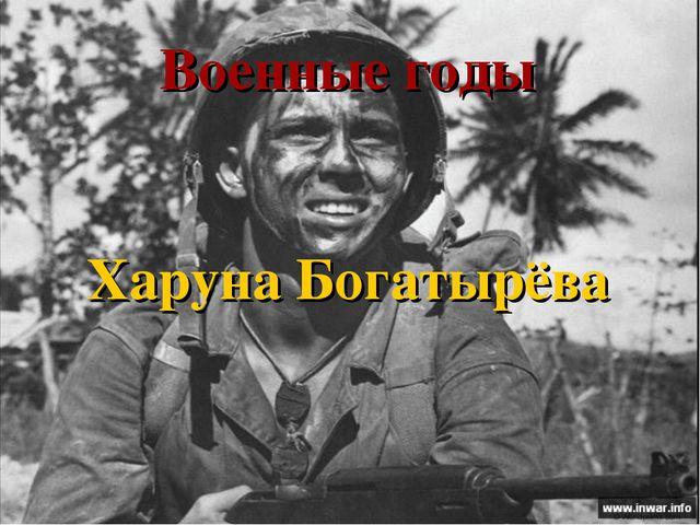 Военные годы Харуна Богатырёва