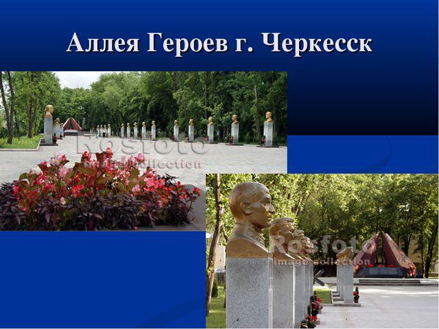 Аллея Героев г. Черкесск