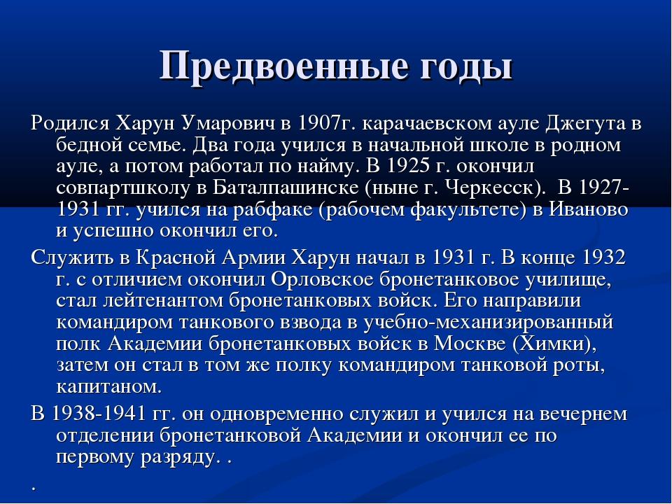 Предвоенные годы Родился Харун Умарович в 1907г. карачаевском ауле Джегута в...