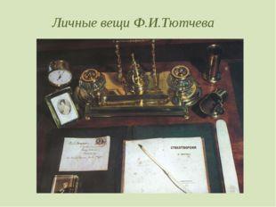 Личные вещи Ф.И.Тютчева