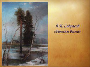 А.К. Саврасов «Ранняя весна»