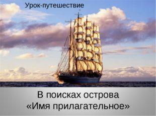 В поисках острова «Имя прилагательное» Урок-путешествие