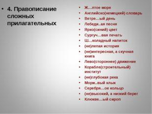 4. Правописание сложных прилагательных Ж…лтое море Английско(немецкий) словар