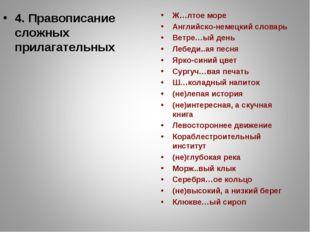 4. Правописание сложных прилагательных Ж…лтое море Английско-немецкий словарь