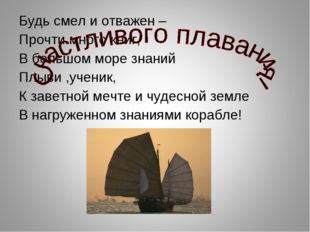 Будь смел и отважен – Прочти много книг, В большом море знаний Плыви ,ученик,