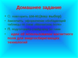 Домашнее задание О. повторить §56-60;(ваш выбор) Закончить оформление обобщаю