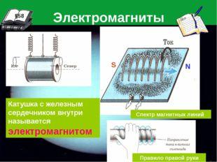 Электромагниты §58 Катушка с железным сердечником внутри называется электрома