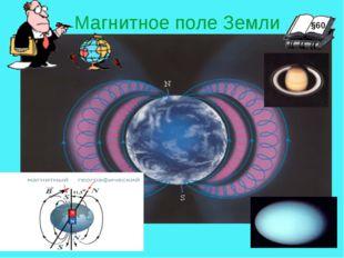 Магнитное поле Земли §60