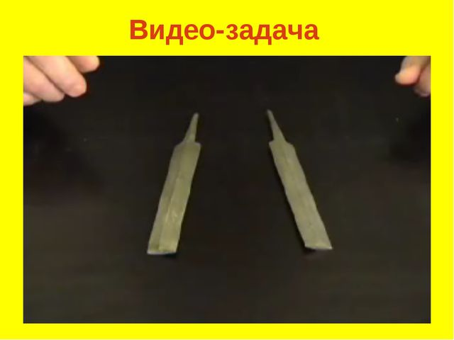 Видео-задача