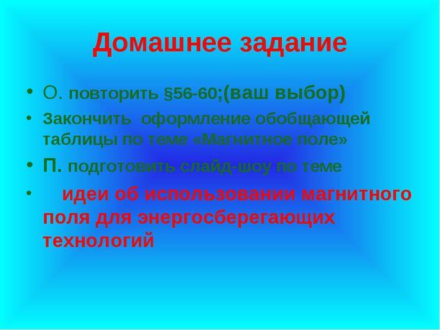 Домашнее задание О. повторить §56-60;(ваш выбор) Закончить оформление обобщаю...