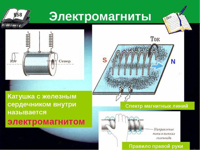 Электромагниты §58 Катушка с железным сердечником внутри называется электрома...