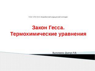 ГАОУ СПО НСО «Барабинский медицинский колледж» Закон Гесса. Термохимические