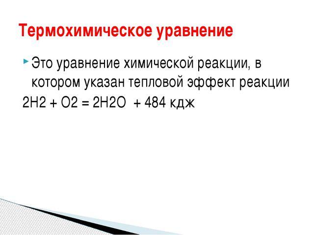 Это уравнение химической реакции, в котором указан тепловой эффект реакции 2Н...