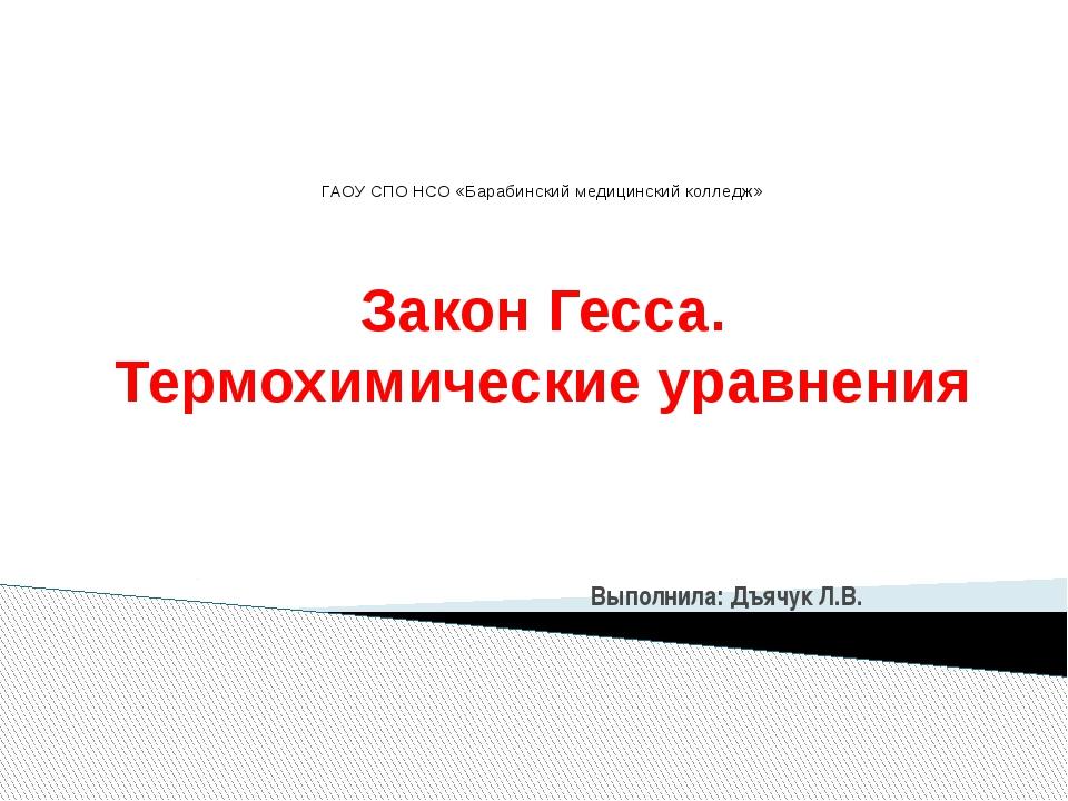 ГАОУ СПО НСО «Барабинский медицинский колледж» Закон Гесса. Термохимические...