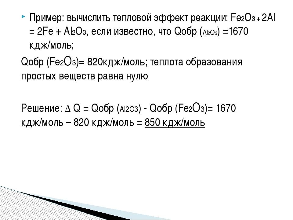 Пример: вычислить тепловой эффект реакции: Fe2O3 + 2Al = 2Fe + Al2O3, если из...