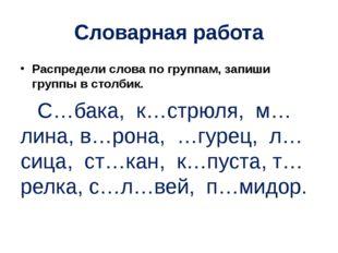 Словарная работа Распредели слова по группам, запиши группы в столбик. С…бака