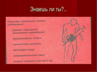 Знаешь ли ты?..
