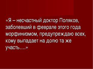 «Я – несчастный доктор Поляков, заболевший в феврале этого года морфинизмом,