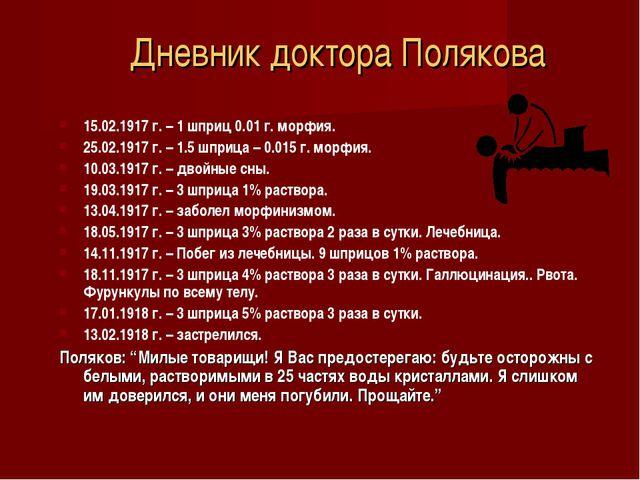 Дневник доктора Полякова 15.02.1917 г. – 1 шприц 0.01 г. морфия. 25.02.1917 г...