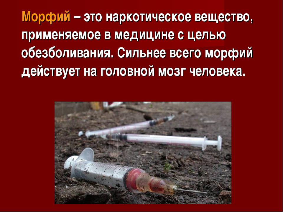 Морфий – это наркотическое вещество, применяемое в медицине с целью обезболив...
