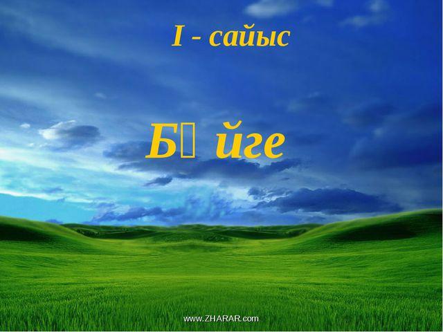 І - сайыс Бәйге www.ZHARAR.com www.ZHARAR.com