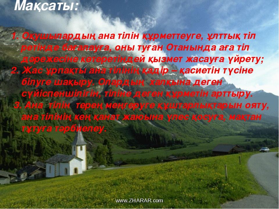 1. Оқушылардың ана тілін құрметтеуге, ұлттық тіл ретінде бағалауға, оны туған...